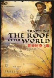 世界の屋根の旅