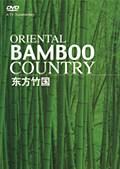 東方竹国 竹の文化