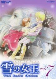 雪の女王 vol.7