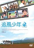 追風少年 〜ワンダフル・ライフ〜 Vol.3