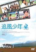 追風少年 〜ワンダフル・ライフ〜 Vol.5