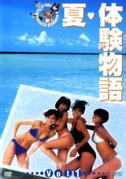 夏・体験物語 Vol.1
