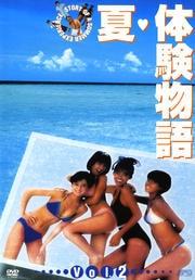 夏・体験物語 Vol.2