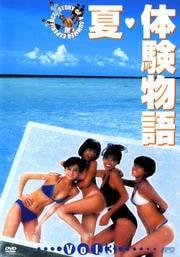 夏・体験物語 Vol.3
