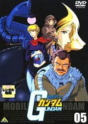 機動戦士ガンダム 05