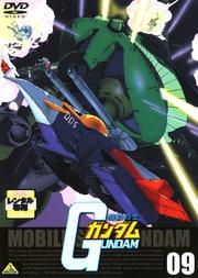 機動戦士ガンダム 09