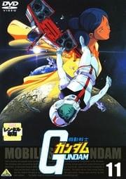 機動戦士ガンダム 11<最終巻>