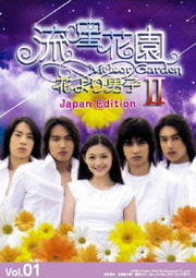 流星花園II 〜花より男子〜 Japan Edition Vol.1