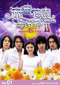 流星花園II 〜花より男子〜 Japan Edition Vol.3