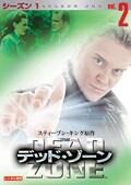 デッド・ゾーン シーズン1 Vol.2