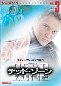 デッド・ゾーン シーズン1 Vol.3