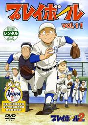 プレイボール vol.11