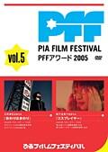 PFFアワード2005 vol.5
