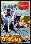 金色のガッシュベル!! Level-3 3
