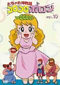 おちゃめ神物語コロコロポロン vol.10