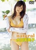 水田芙美子 natural