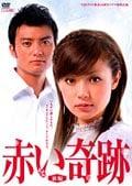 TBSテレビ50周年記念ドラマ特別企画 赤い奇跡 前編