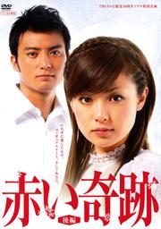 TBSテレビ50周年記念ドラマ特別企画 赤い奇跡 後編