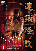 連鎖怪談 〜a chein of curses〜 Vol.1