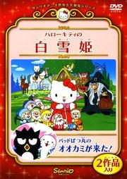 ハローキティの白雪姫/バッドばつ丸のオオカミが来た!