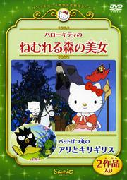 ハローキティのねむれる森の美女/バッドばつ丸のアリとキリギリス