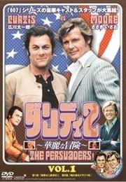 ダンディ2 華麗な冒険 Vol.1