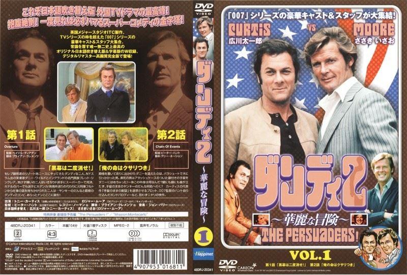 ダンディ2 華麗な冒険 Vol.1 / ...