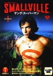 SMALLVILLE ヤング・スーパーマン<ファースト・シーズン> 1