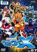 超星艦隊セイザーX Vol.07