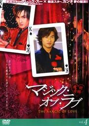 マジック・オブ・ラブ 魔術奇縁 vol.4