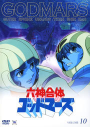 六神合体ゴッドマーズ VOLUME 10