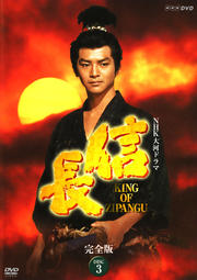 NHK大河ドラマ 信長 KING OF ZIPANGU 完全版 DISC 3