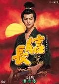 NHK大河ドラマ 信長 KING OF ZIPANGU 完全版 DISC 5