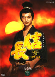 NHK大河ドラマ 信長 KING OF ZIPANGU 完全版 DISC 6