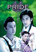 プライド(中国版) VOL.5