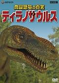 肉食恐竜の真実 ティラノサウルス