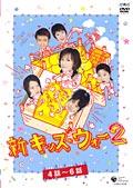 新キッズ・ウォー2 2 【4話〜6話】