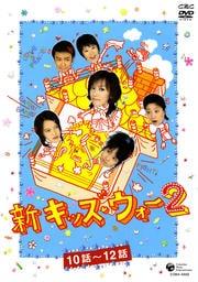 新キッズ・ウォー2 4 【10話〜12話】