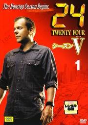 24 −TWENTY FOUR− シーズンV