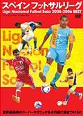 スペイン フットサルリーグ Liga Nacional Futbol Sala  2005-2006 BEST