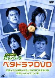 くりぃむしちゅーのたりらりラ〜ン ベタドラマDVD 恋愛ドラマは散々ハラハラさせておきながら結局ハッピーエンド編