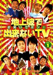 地上波で出来ないTVシリーズ お笑いでポン!DVDデラックス Vol.1