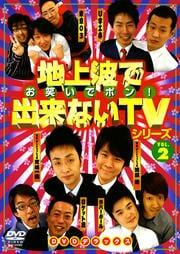 地上波で出来ないTVシリーズ お笑いでポン!DVDデラックス Vol.2