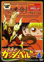 金色のガッシュベル!! Level-3 4