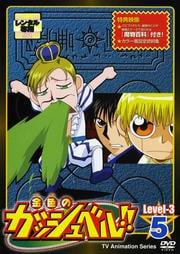 金色のガッシュベル!! Level-3 5
