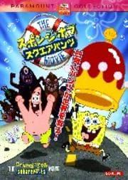 ボブ の スポンジ 救う を 世界 海 が みんな スポンジ・ボブ 海のみんなが世界を救Woo!