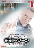 デッド・ゾーン シーズン1 Vol.5