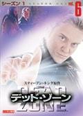 デッド・ゾーン シーズン1 Vol.6