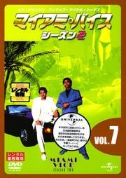 マイアミ・バイス シーズン2 VOL.7