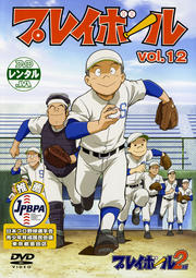プレイボール vol.12